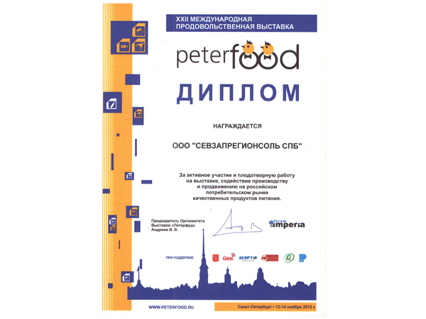 Participation in XXII PETERFOOD exhibition