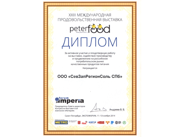 Participation in XXIII PETERFOOD exhibition